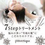 さくら夙川の美容室 11月のプレゼントキャンペーン