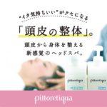 さくら夙川の美容室 初来店の方限定!頭皮の整体キャンペーン