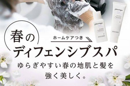さくら夙川の美容室 春の地肌・髪を守るスパ
